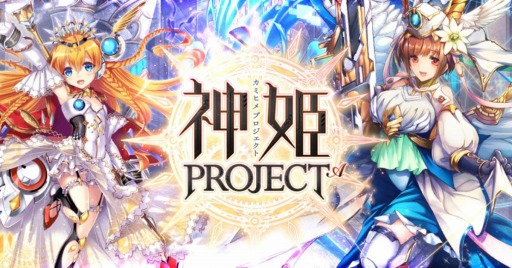 画像集#001のサムネイル/「神姫PROJECT A」でベリトとルナが新衣装で再登場。無料ガチャキャンペーンも実施中