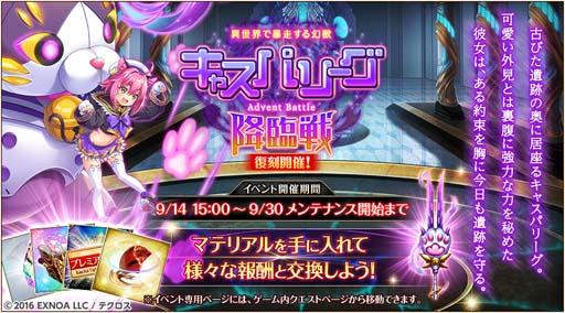 画像集#004のサムネイル/「神姫PROJECT A」に人気神姫「フォルセティ」&「ラー」が登場。高難度のレイドクエストが追加