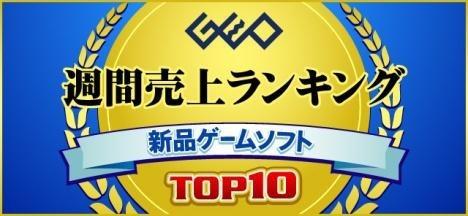 画像(001)ゲオ,10月4週目の新品ソフト週間売上ランキングが公開。PS4版「RDR2」が首位獲得