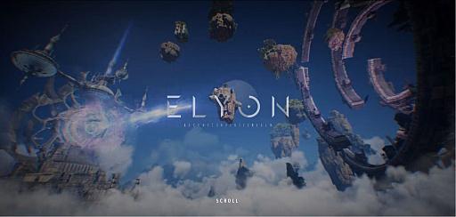 画像集#001のサムネイル/ゲームオンがPC向けMMORPG「ELYON」の国内サービスを発表。公式サイトが公開