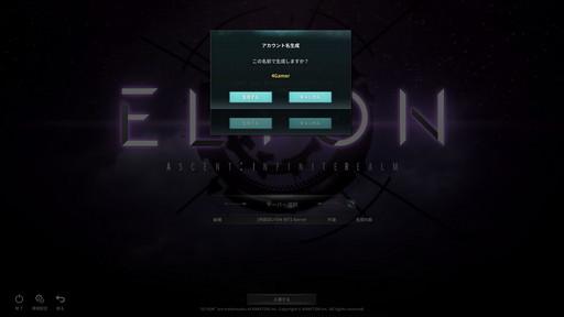 画像集#003のサムネイル/新作MMORPG「ELYON」プレイレポート。ファンタジーとSFの世界観を持つノンターゲティングアクションのファーストインプレッションをお届け