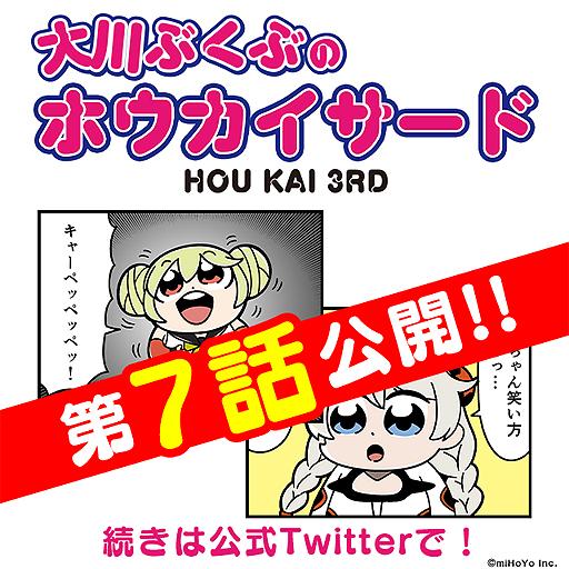 画像(001)「崩壊3rd」,4コマ漫画「大川ぶくぶのホウカイサード」第7話が公式Twitterで本日公開