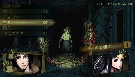 謎の新作「死印」はエクスペリエ...