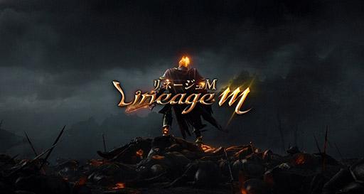 画像(001)スマホ向けMMORPG「Lineage M」のサービスが2019年春にスタート。事前登録サイトもオープン