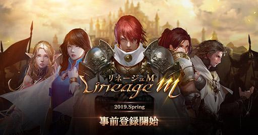 画像(002)スマホ向けMMORPG「Lineage M」のサービスが2019年春にスタート。事前登録サイトもオープン