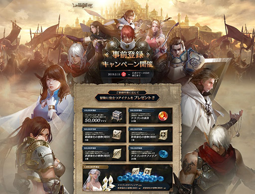 画像(003)スマホ向けMMORPG「Lineage M」のサービスが2019年春にスタート。事前登録サイトもオープン