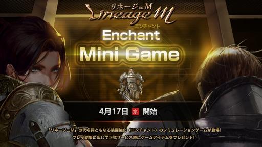 """画像(001)「Lineage M」,""""装備強化""""が体験できる「エンチャントミニゲーム」が4月17日より開催。特設サイトが本日オープン"""