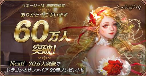 """画像(002)「Lineage M」,""""装備強化""""が体験できる「エンチャントミニゲーム」が4月17日より開催。特設サイトが本日オープン"""