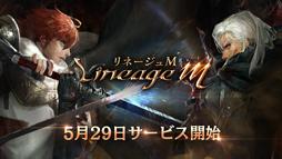 画像(001)「Lineage M」(リネージュM)日本国内での配信がスタート。「リズ」の変身カードが製作できる「正式サービス記念販売パッケージ」も登場