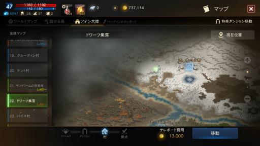 画像(033)【PR】MMORPG黄金期を彷彿とさせる雰囲気はそのまま。「リネージュM」の序盤における進め方を解説しよう