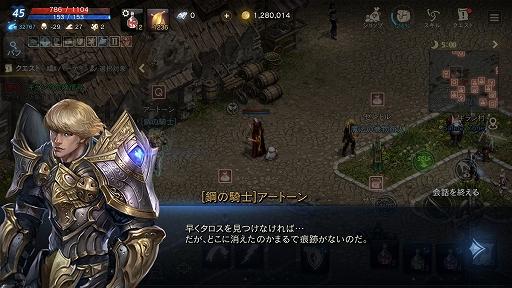 画像(052)【PR】MMORPG黄金期を彷彿とさせる雰囲気はそのまま。「リネージュM」の序盤における進め方を解説しよう