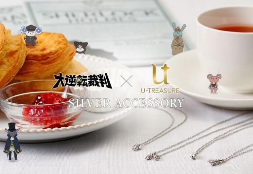 画像(001)「大逆転裁判」シリーズとU-TREASUREがコラボしたシルバーネックレスが登場。受注受付を開始