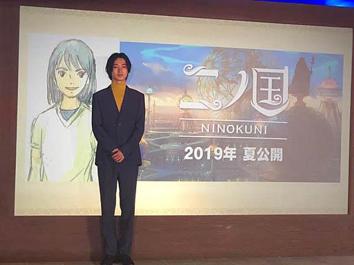 画像(003)「二ノ国」のアニメ映画製作が発表。主人公・ユウ役を務めるのは声優初挑戦の山﨑賢人さん