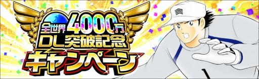 画像集#002のサムネイル/「キャプテン翼 ~たたかえドリームチーム~」全世界4000万DL突破記念キャンペーンを開催
