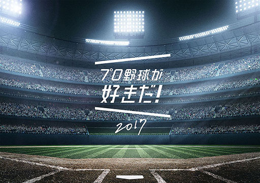 サイト 予想 プロ 野球