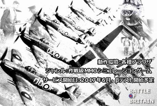 航空作戦シミュレーション「バト...