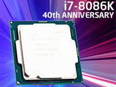 「Core i7-8086K」レビュー。「8086」の登場40周年記念モデルはゲーマー必携か?