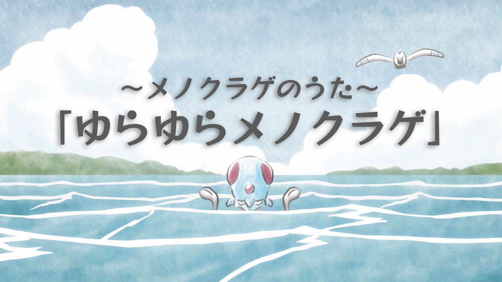 画像集 001 ポケモンだいすきクラブ メノクラゲの歌 ゆらゆらメノクラゲ をyoutubeで公開