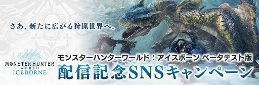 MHW:ICEBORNE」βテスト版の配信を記念したSNSキャンペーンを開催