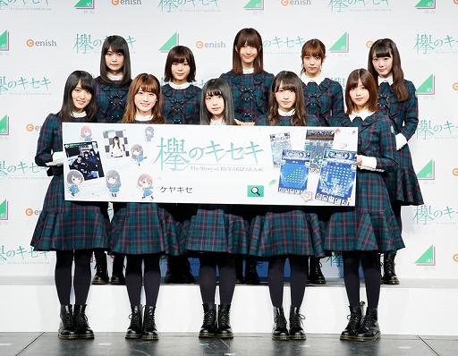 欅坂46初の公式ゲームアプリ「欅...