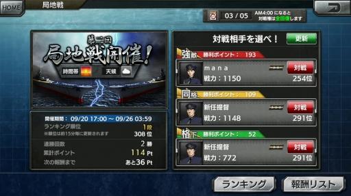 艦隊 ランキング 蒼 炎 の 【アズールレーン】最強キャラランキング(7月版)【アズレン】