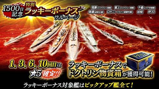 """画像集#002のサムネイル/「蒼焔の艦隊」""""1500日記念特別ラッキーボーナスサルベージ""""が開催。ログインボーナスキャンペーンも"""