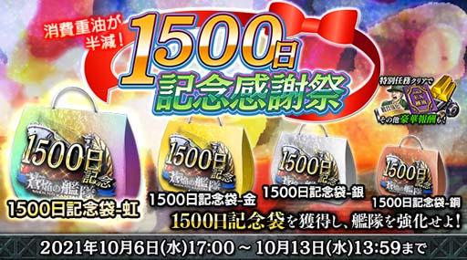 """画像集#003のサムネイル/「蒼焔の艦隊」""""1500日記念特別ラッキーボーナスサルベージ""""が開催。ログインボーナスキャンペーンも"""