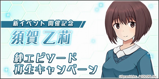 画像集#006のサムネイル/「アリス・ギア・アイギス」に須賀乙莉のアナザーキャラクターが実装