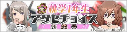 画像集#008のサムネイル/「アリス・ギア・アイギス」に須賀乙莉のアナザーキャラクターが実装