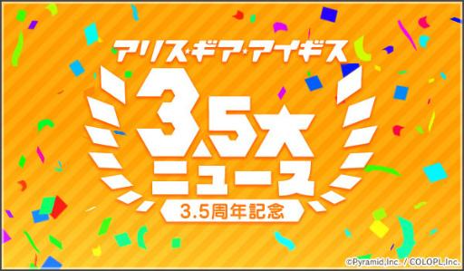 """画像集#006のサムネイル/「アリスギア」新アナザーキャラ""""二階堂 司【芝蘭】""""が登場"""