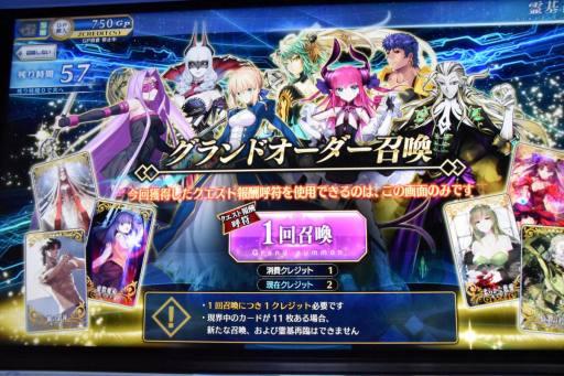 Fate/Grand Order Arcade」のシングル専用モード「グランド