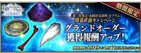 画�(011)「FGO Arcade��「�藻��(キャスター)��3月29日�戦。公�生放�や�種キャンペーン情報も公開