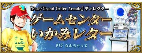 画�(017)「FGO Arcade��「�藻��(キャスター)��3月29日�戦。公�生放�や�種キャンペーン情報も公開