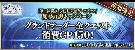 画�(023)「FGO Arcade��「�藻��(キャスター)��3月29日�戦。公�生放�や�種キャンペーン情報も公開