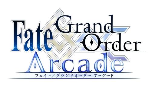 画像(001)「Fate/Grand Order Arcade」で「空の境界 the Garden of sinners」とのコラボイベントが開催