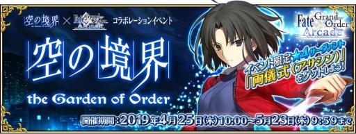 画像(002)「Fate/Grand Order Arcade」で「空の境界 the Garden of sinners」とのコラボイベントが開催