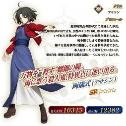 画像(005)「Fate/Grand Order Arcade」で「空の境界 the Garden of sinners」とのコラボイベントが開催