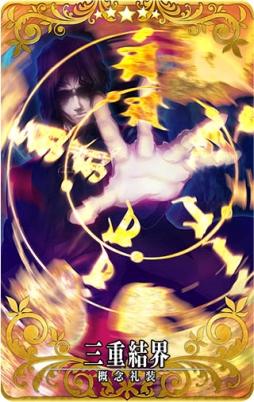 画像(007)「Fate/Grand Order Arcade」で「空の境界 the Garden of sinners」とのコラボイベントが開催