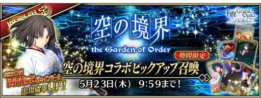 画像(014)「Fate/Grand Order Arcade」で「空の境界 the Garden of sinners」とのコラボイベントが開催