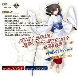 画像(015)「Fate/Grand Order Arcade」で「空の境界 the Garden of sinners」とのコラボイベントが開催