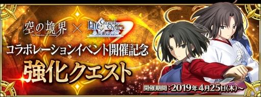 画像(025)「Fate/Grand Order Arcade」で「空の境界 the Garden of sinners」とのコラボイベントが開催