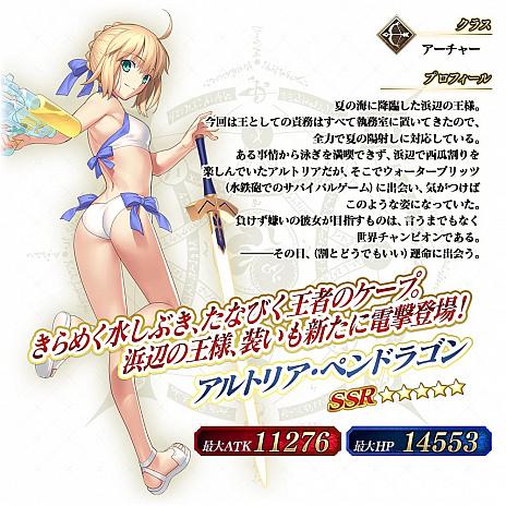 画像(008)「FGO Arcade」,清姫がポニーテール姿に! サーヴァントの見た目を変更できる「転身霊衣」が実装。召喚には「★5 アルトリア・ペンドラゴン(アーチャー) 」が
