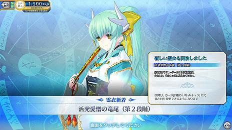 画像(012)「FGO Arcade」,清姫がポニーテール姿に! サーヴァントの見た目を変更できる「転身霊衣」が実装。召喚には「★5 アルトリア・ペンドラゴン(アーチャー) 」が
