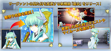 画像(013)「FGO Arcade」,清姫がポニーテール姿に! サーヴァントの見た目を変更できる「転身霊衣」が実装。召喚には「★5 アルトリア・ペンドラゴン(アーチャー) 」が