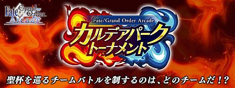 画像(021)「FGO Arcade」,清姫がポニーテール姿に! サーヴァントの見た目を変更できる「転身霊衣」が実装。召喚には「★5 アルトリア・ペンドラゴン(アーチャー) 」が