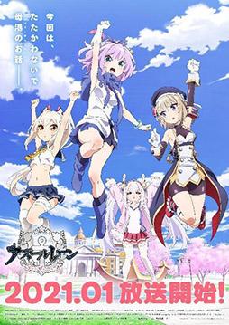 """图片(001)动画"""" Azul Lane Bisoku Zenshin!""""将于2021年1月开始播放。 为了纪念该应用程序的三周年,还将发行以歌手西川贵教为主题的CM"""