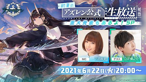 画像集#001のサムネイル/「アズールレーン」,公式生放送に下田麻美さんと立花慎之介さんの出演が決定