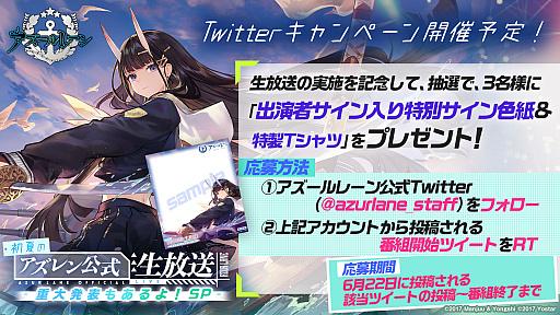 画像集#002のサムネイル/「アズールレーン」,公式生放送に下田麻美さんと立花慎之介さんの出演が決定