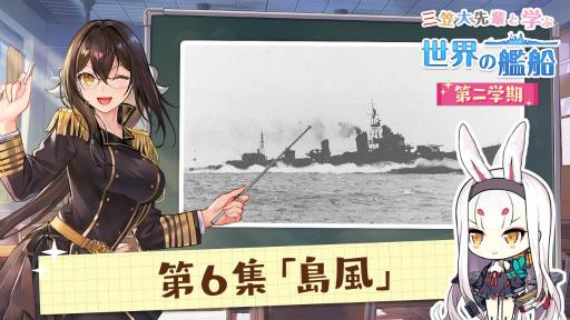画像集#001のサムネイル/「アズールレーン」のWeb動画第6回が公開。駆逐艦・島風を紹介