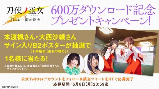 画像(001)「刀使ノ巫女 刻みし一閃の燈火」600万DL記念キャンペーンが開催。4月26日には公式生放送の実施も